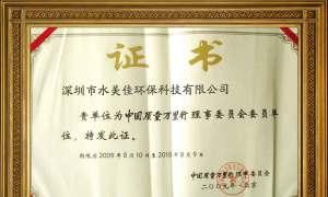 中国质量万里行理事单位