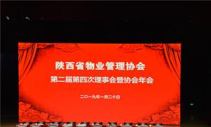 陕西省物业管理协会第二届第四次理事会暨协会年会