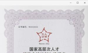 """91科技集团许泽玮获颁""""万人计划""""国家高层次人才"""