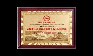 2013中国黄金最具竞争力十大诚信品牌