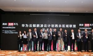 华为&卓越软件致力于智慧社区领域展开深度合作