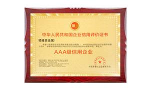 2020年度中国金融业AAA级信用企业