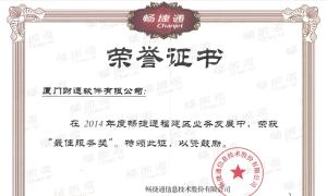2014年度畅捷通公司授权最佳服务奖202006