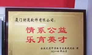 2014年6月安溪龙涓中学教育发展促进会赠与情系
