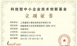 MTS创新基金立项证书