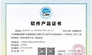 MTBC产品证书