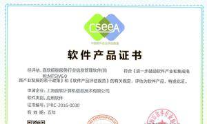 MTS软件产品证书