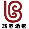 上海联宝地毯制造有限公司