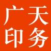长沙市广天印务有限公司