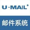 U-Mail 邮件系统技术支持
