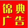 上海锦典广告有限公司