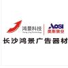 鸿景广告器材企业QQ