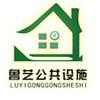 山东鲁艺公共设施有限公司