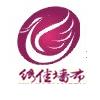 绍兴县绣佳纺织有限公司