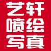 安徽艺轩喷绘写真企业
