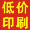 杭州千艺彩印