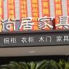 东莞尚居家具实业有限公司
