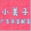 小美子广告配音