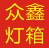 鑫众鑫广告灯箱