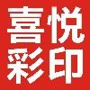 武汉喜悦彩印有限公司
