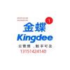 南京金蝶软件-南京为谷软件