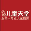 重庆儿童天堂摄影有限公司