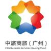 广州招商国际旅行社有限公司