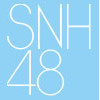 SNH48官方商城