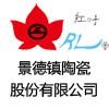 景德镇陶瓷股份有限公司