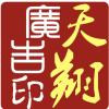 宁波天翔广告印务标识有限公司