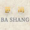 杭州芭尚皮革有限公司