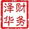 代理记账/工商注册-深圳泽华财务