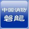 磐龙消防-全球智慧 行业标杆