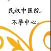 河南省商丘市民权县中医院