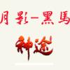 月影-黑马-祖玛-快乐客服-烈火