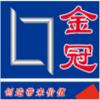 广州金冠广告材料商行--平