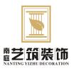 广西艺筑装饰工程设计有限公司