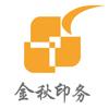 郑州金秋彩色印务公司