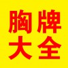 高档胸牌大全(太原金胜广告)