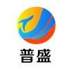 河南普盛软件科技