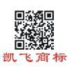 四川凯飞商标事务所有限责任公司