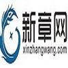 山东新章网络科技有限公司
