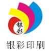 广州银彩印刷