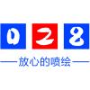 四川零贰捌广告有限公司