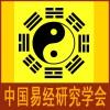 中国易经研究学会