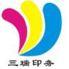 巫溪县三瑞印刷厂