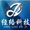 温州金蝶软件(温州经络科技)