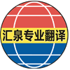 汇泉翻译服务有限公司