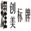 鹏驰商贸-耀创美广告