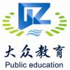 韶关市大众教育培训学校